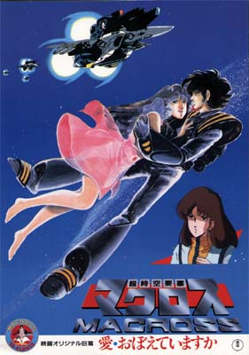 Do You Remember Love Movie Guide