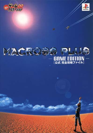 macross plus movie edition 720p film